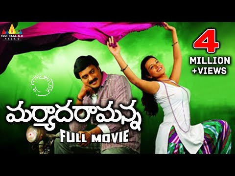 Maryada Ramanna Telugu Full Movie | Sunil, Saloni, SS Rajamouli