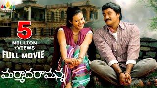 Maryada Ramanna Telugu Full Movie | Sunil, Saloni, SS Rajamouli