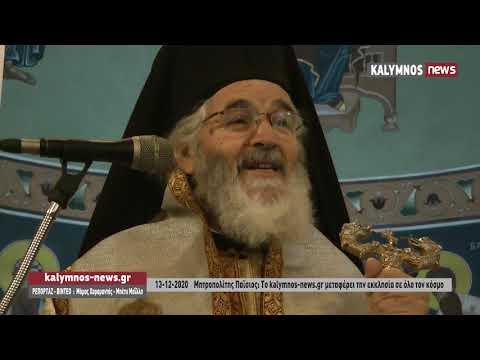 13-12-2020 Μητροπολίτης Παϊσιος: Το kalymnos-news.gr μεταφέρει την εκκλησία σε όλο τον κόσμο