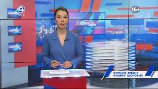 Окончание \Полезного вечера\ и начало программы \Новости. Итоги дня\ Четвёртый канал 5.08.2021