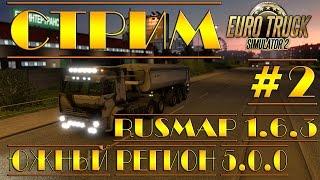 Euro Truck Simulator 2 /// СТРИМ /// #2 /// RusMap 1.6.3 /// ЮЖНЫЙ РЕГИОН 5.0.0