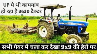 New holland 3630 new model 2020 UP उत्तर प्रदेश मे कितना कामयाब हो रहा है ये टैक्टर किसानो की सुनो
