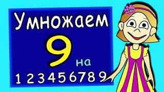 Познавательно : Умножаем 9 на любую цифру !