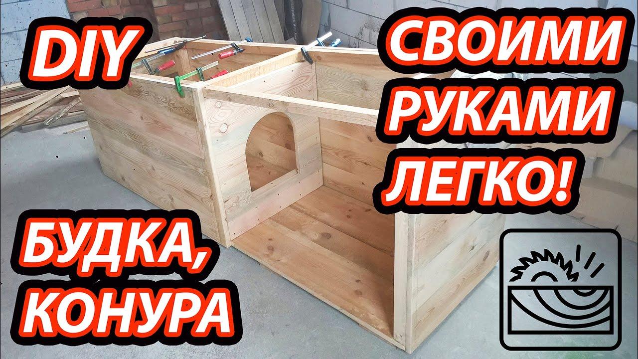 Download DIY Как сделать будку (конуру) для собаки своими руками в домашних условиях Будка Конура Размеры Dog