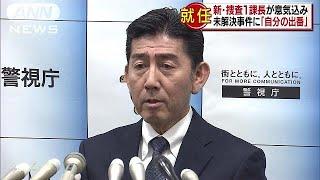 未解決事件に「自分の出番」警視庁の新捜査1課長(18/02/16)