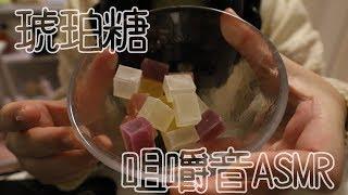 【ASMR】琥珀糖の咀嚼音【音フェチ】