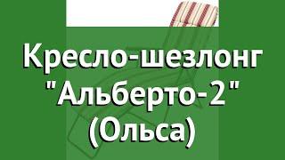 Кресло-шезлонг Альберто-2 (Ольса) обзор Альберто-2 бренд OLSA производитель OLSA (Беларусь)