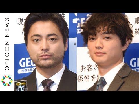 山田孝之、仕事のやりがいは「みんなの笑顔」染谷将太との関係性明かす 『ジョージア 2019年 新キャンペーン発表会』