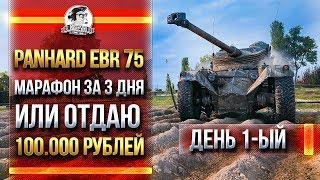 [1/3] Panhard EBR 75 - МАРАФОН ЗА 3 ДНЯ ИЛИ РАЗДАЮ 100.000 РУБЛЕЙ!