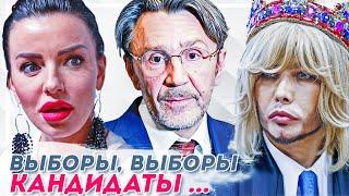 Знаменитости, которые хотят участвовать в выборах 2021. Юлия Волкова, Шнуров, Зверев и другие