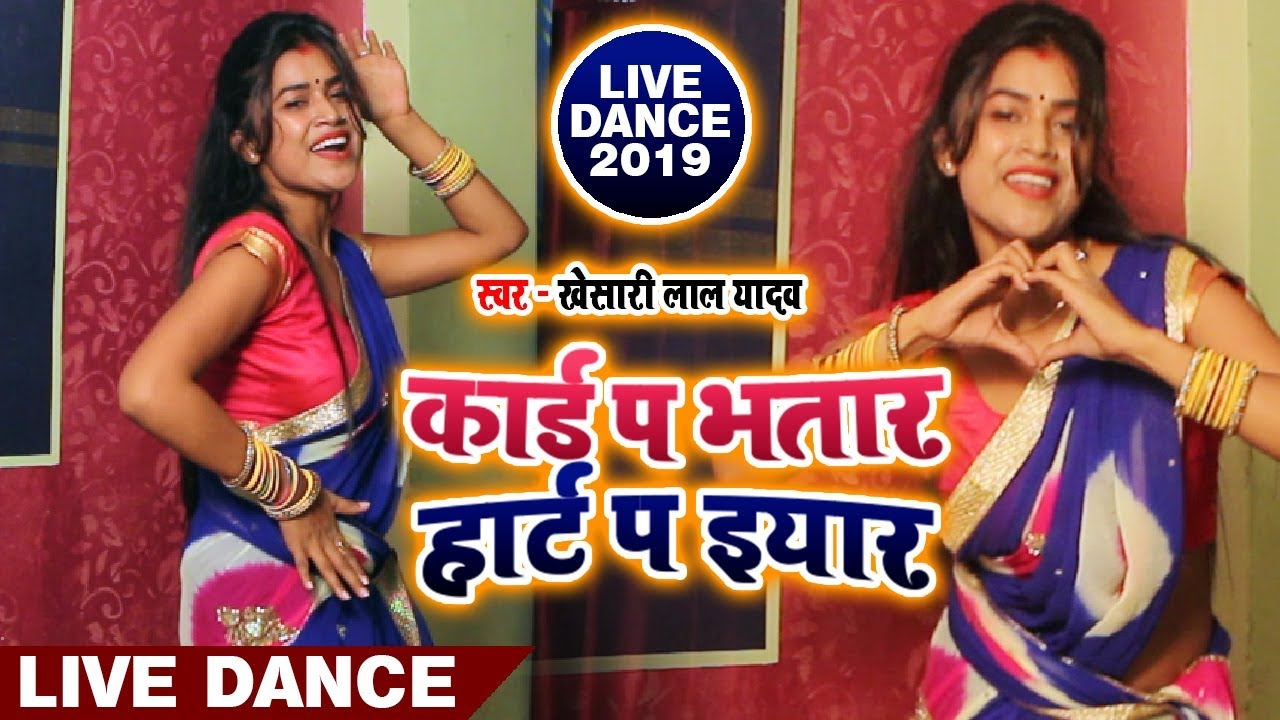 Download LIVE DANCE #Dimpal Singh | कार्ड प भतार हार्ट प इयार | Khesari Lal Yadav New Bhojpuri Song