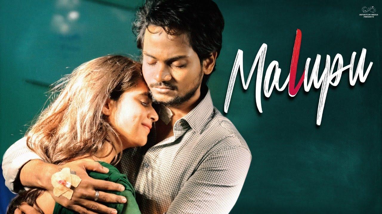 Download Malupu Full Video Song || Shanmukh Jaswanth || Deepthi Sunaina || Vinay Shanmukh || Infinitum Media