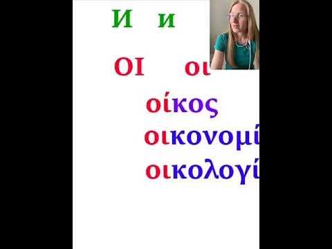 04.07 Ola Kala Учим вместе греческий язык