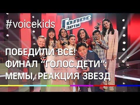 Кто выиграл в «Голос.Дети»? Все! Новые мемы про Ержана и реакция звезд
