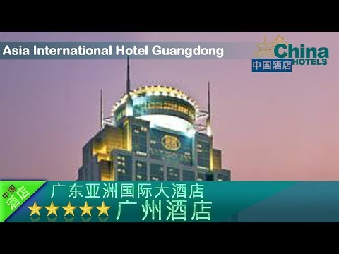Asia International Hotel Guangdong - Guangzhou Hotels, China