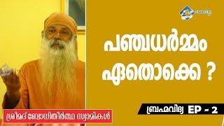 പഞ്ചധര്മ്മം ഏതൊക്കെ ? ശ്രീമദ് ബോധിതീര്ത്ഥ സ്വാമികള് | Brahmavidhya EP 2 | Sivagiri TV