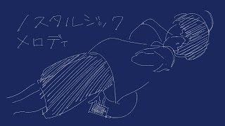 「ノスタルジックメロディ」 IA