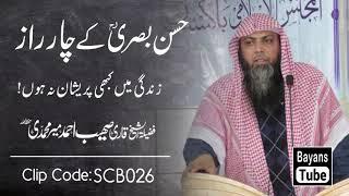 4 Raz Kabhi Pareshani Nahi Hogi | Qari Sohaib Ahmed Meer Muhammadi | @BayansTube