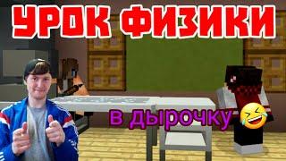 "УРОК ФИЗИКИ ""МЕГА УКУРЕННЫЙ МАЙНКРАФТ"""