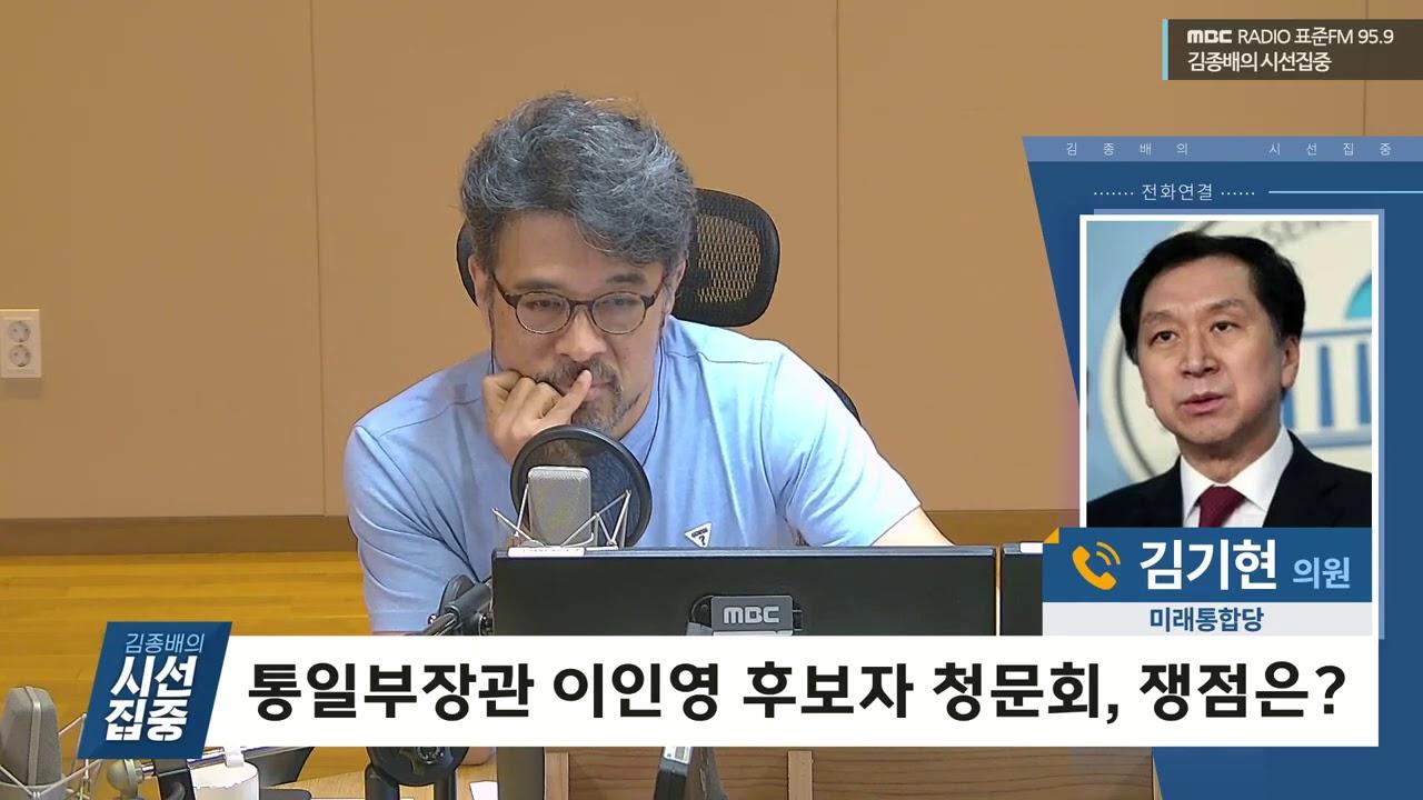 """[김종배의 시선집중] 김기현 """"사상전향 질문이 반헌법적? 태영호 히스토리 이해해야"""""""