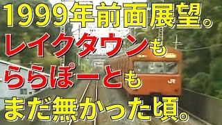 34 ちょっと昔の武蔵野線103系前面展望 レイクタウン・新三郷造成前【1999年】 thumbnail