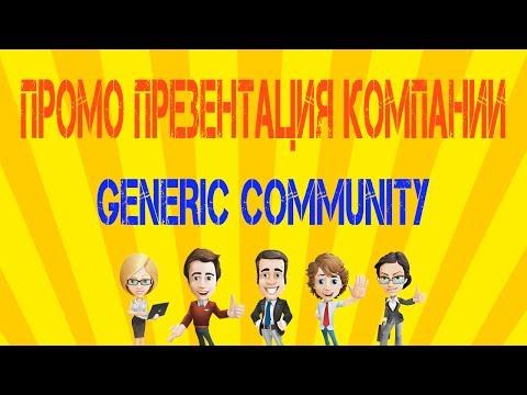 Generic Community: Все