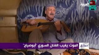 الموت يغيب الفنان السوري