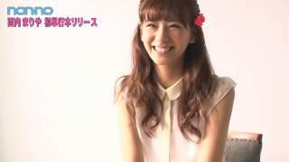 ノンノ5月号では、STの大人気モデル西内まりやさんにインタビュー! 初...