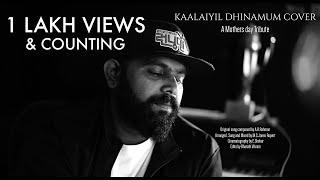 kaalaiyil-dhinamum-cover-song-mothers-day-tribute-a-r-rahman-m-s-jones-rupert