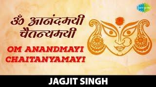Om Anandmayi Chaitanyamayi   ॐ आनंदमयी चैतन्यमयी   Jagjit Singh