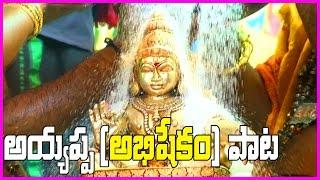Ayyappa Swamy Telugu Devotional Songs (అయ్యప్ప అభిషేకం పాటలు ) || Manikanta Devotional Songs