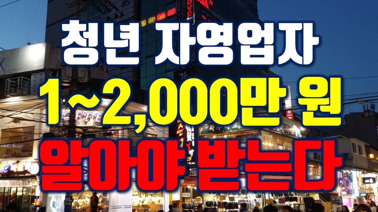 자영업자 지원 청년자영업자 2000만원 지원 소상공인시장진흥공단 사업
