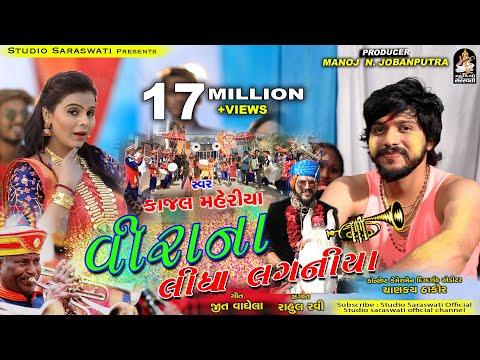 Latest Gujarati Song Veera Na Lidha Laganiya Sung By Kajal