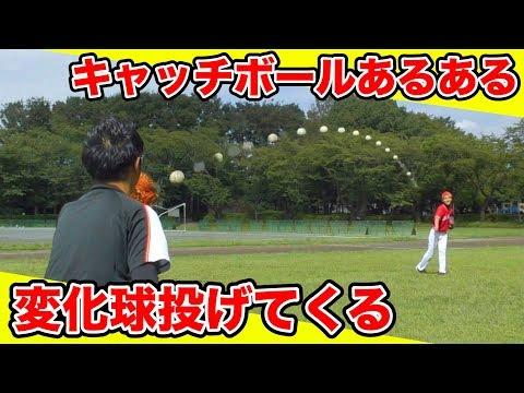 【あるある】野球人は共感できる!?キャッチボールあるあるやってみた!【野球】