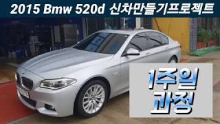 2015 bmw 520d 신차만들기 1주일과정[오토엔젤…