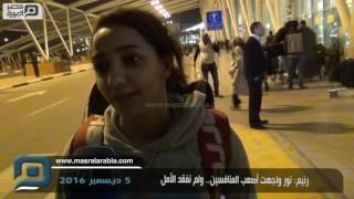 مصر العربية | رنيم: نور واجهت أصعب المنافسين.. ولم نفقد الأمل