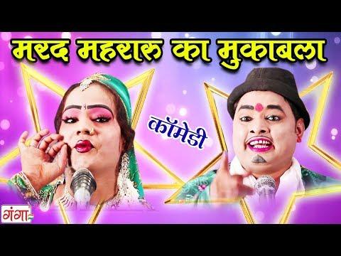 Marad Meheraru Ka Dehati Mukabla - Md Idris Nautanki Nach programme | Bhojpuri Nautanki