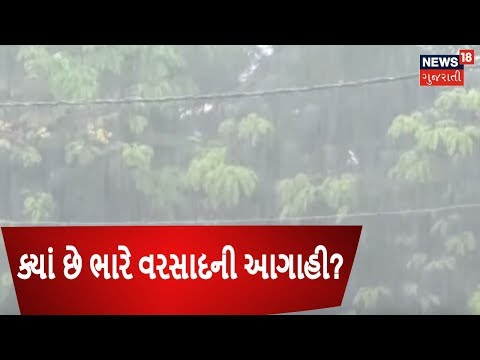 Weather Department forecasts Heavy rainfall in Central & South Gujarat: Monsoon 2018