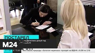 Другие новости России и мира за 23 августа - Москва 24