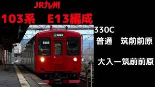 【走行音】 103系E13編成 330C 大入ー筑前前原