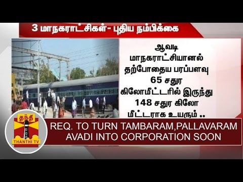 People request to turn Tambaram, Pallavaram, Avadi to Corporation before Local Body Polls