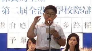 保良局主辦第二屆全港小學校際辯論賽十六強(六)