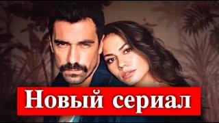 Демет Оздемир и Ибрагим Челиккол  - новый сериал