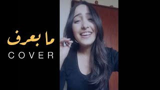 Hind Ziadi - Ma Baeref (Cover) | هند زيادي - ما بعرف (يارا) | 2016