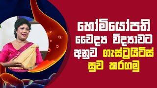 හෝමියෝපති වෛද්ය විද්යාවට අනුව ගැස්ට්රයිටිස් සුව කරගමු   Piyum Vila   10 - 06 - 2021   SiyathaTV Thumbnail