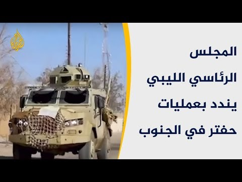 المجلس الرئاسي الليبي يندد بعمليات حفتر في الجنوب  - نشر قبل 3 ساعة