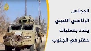 المجلس الرئاسي الليبي يندد بعمليات حفتر في الجنوب🇱🇾