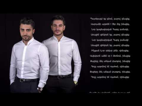 Hakob Hakobyan & Armen Hovhannisyan ''  SHARAN