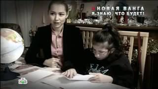 «Новые русские сенсации»  «Новая Ванга  я знаю, что будет!»
