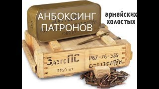 Анбоксинг цинка армейских автоматных патронов 5,45*39 мм